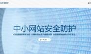 免费撸公安部网站抗CC服务1年