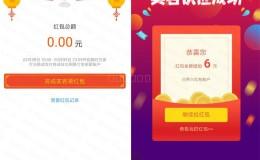 苏宁金融新用户秒撸6元现金稳