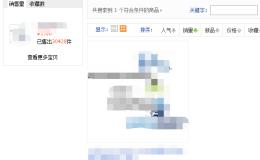 【担保项目第九期】淘宝虚拟产品,日赚100+【已结束】