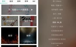 全网音乐免费下载_圣矾.apk