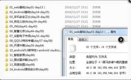 黑马安卓74期Android培训视频教程完整版