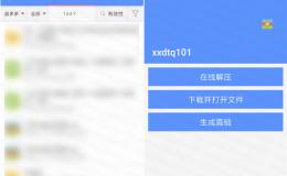 安卓百度山寨云v4.5.1去广告版