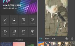 安卓Mix滤镜大师 v4.8.6破解版