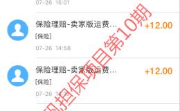 【担保项目第10期】淘宝运费险项目,日入千元【已结束】