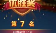 【圣矾担保项目第11期】多开玩斗地主日入100+(不是对打)