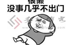 赚钱七宗罪第四罪:懒惰