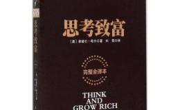 《思考致富》读书分享