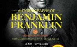 《富兰克林传记》第16周读书笔记