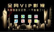QQ流量变现72局:周天王操作影视资源短期做到万粉