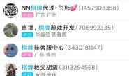 QQ流量变现72局:吴技术操作QQ上榜号的进监之路(5)
