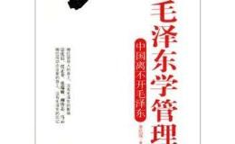 《向毛泽东学管理》第22周读书分享